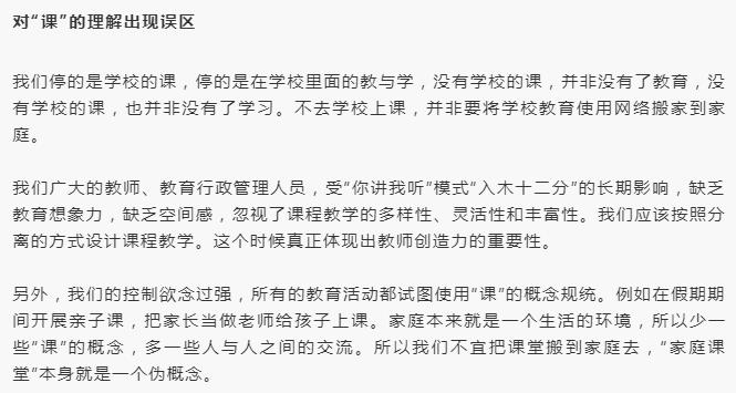 北师大李芒:疫情下应该如何教学
