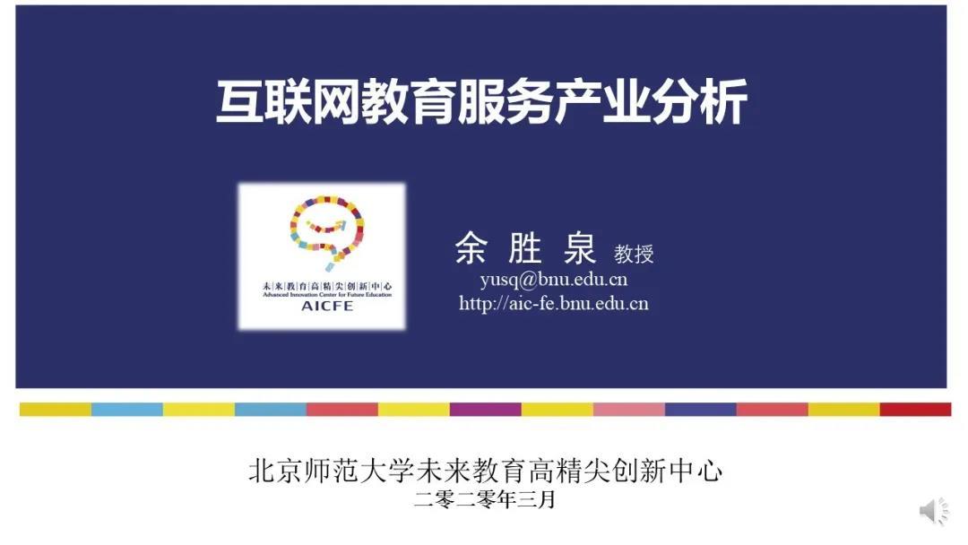 余胜泉:互联网教育服务产业分析