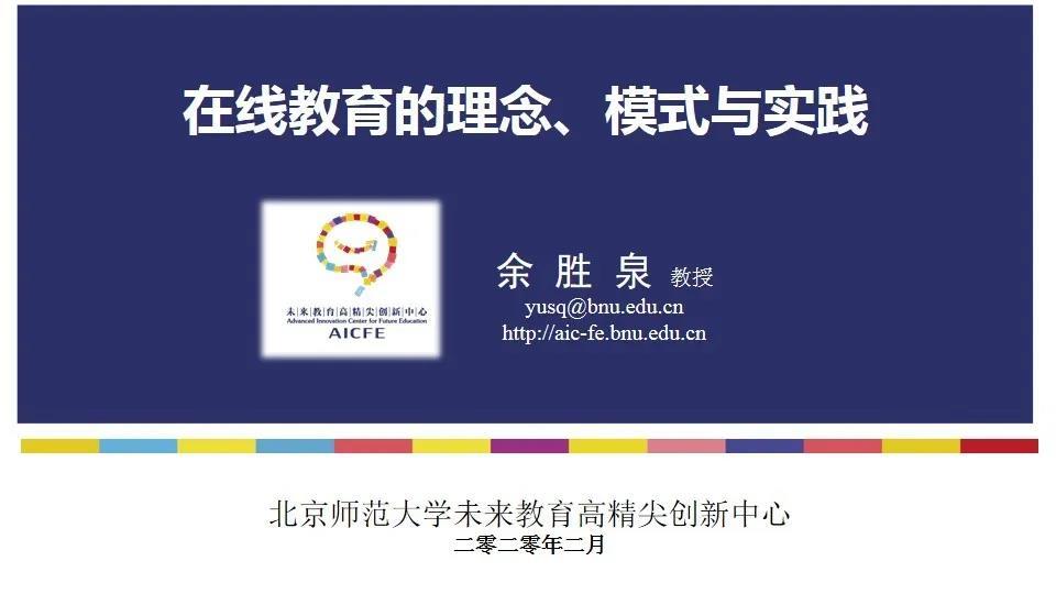北师大余胜泉:在线教育的理念、模式与实践