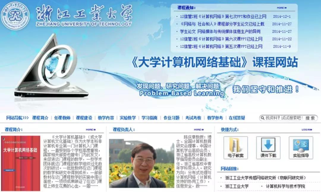 浙江工业大学陈庆章: 关于提升网络教学效果的若干方法