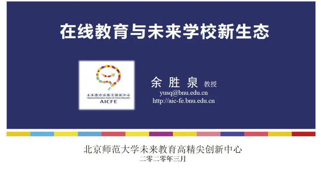 北师大余胜泉:在线教育与未来学校新生态