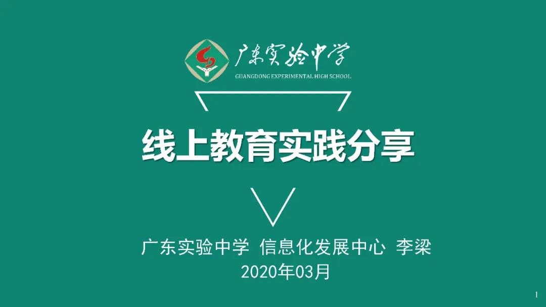 李梁:广东实验中学线上教育实践分享
