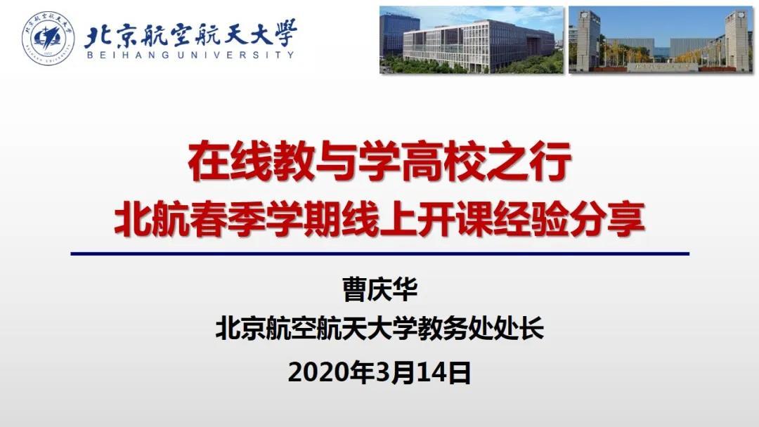 曹庆华:在线教与学高校之行 北航春季学期线上开课经验分享