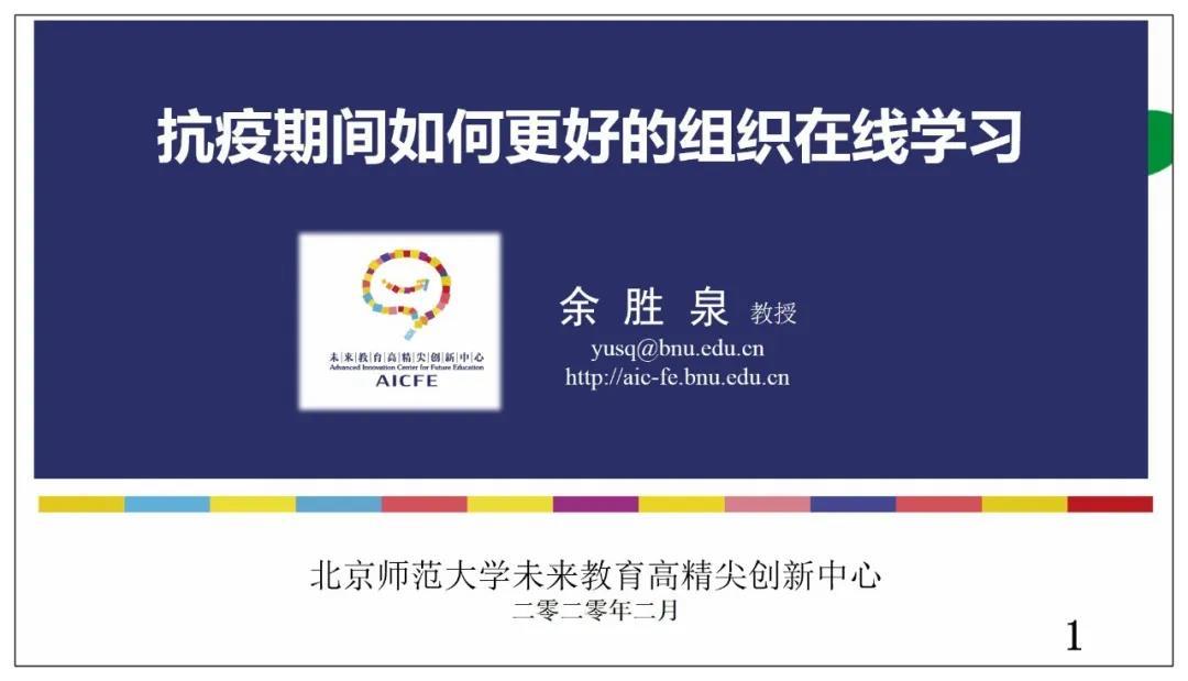 余胜泉:抗疫期间如何更好的组织在线学习-中国教育电视台直播
