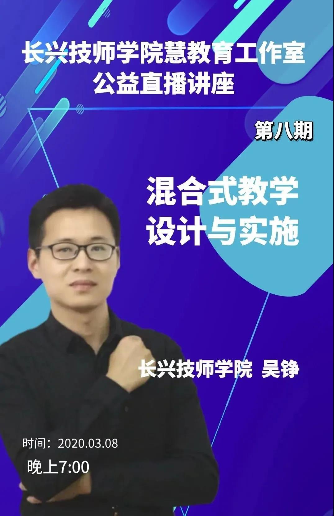 吴铮:直播录像 混合式教学设计与实施