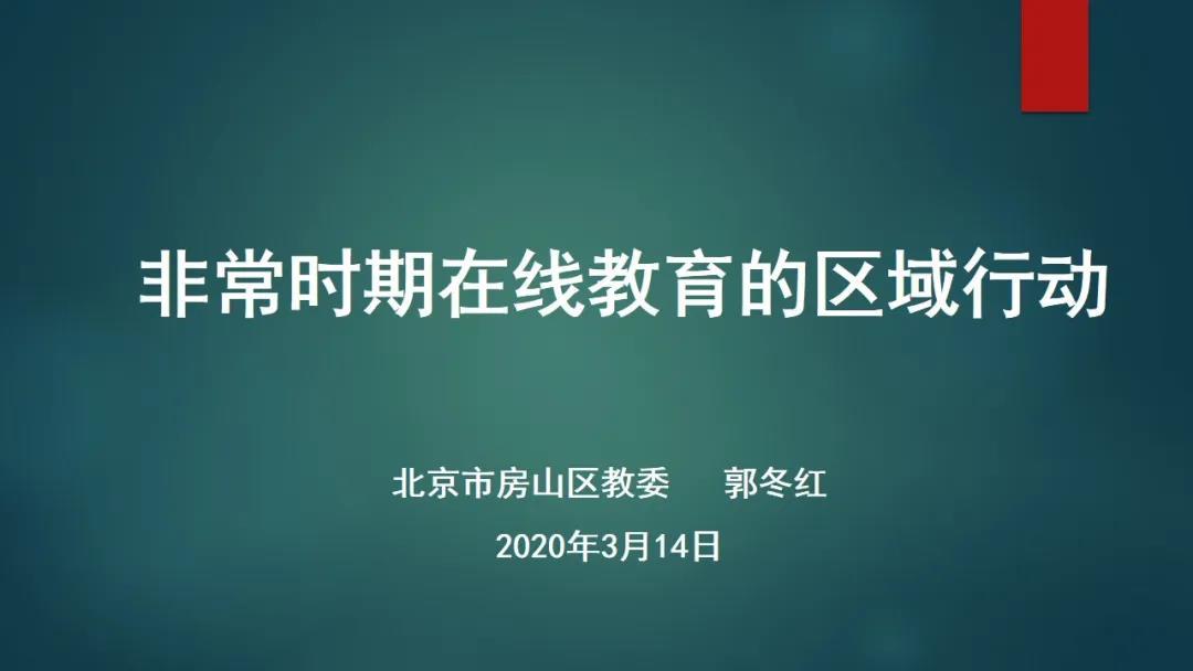 郭冬红:非常时期在线教育的区域行动