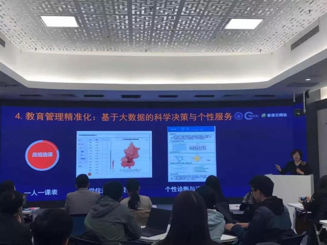 北师大陈丽:互联网推动教育变革的趋势和方向