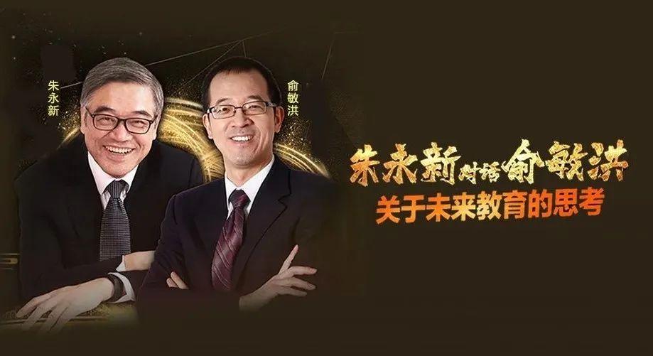 朱永新对话俞敏洪:关于未来教育的思考
