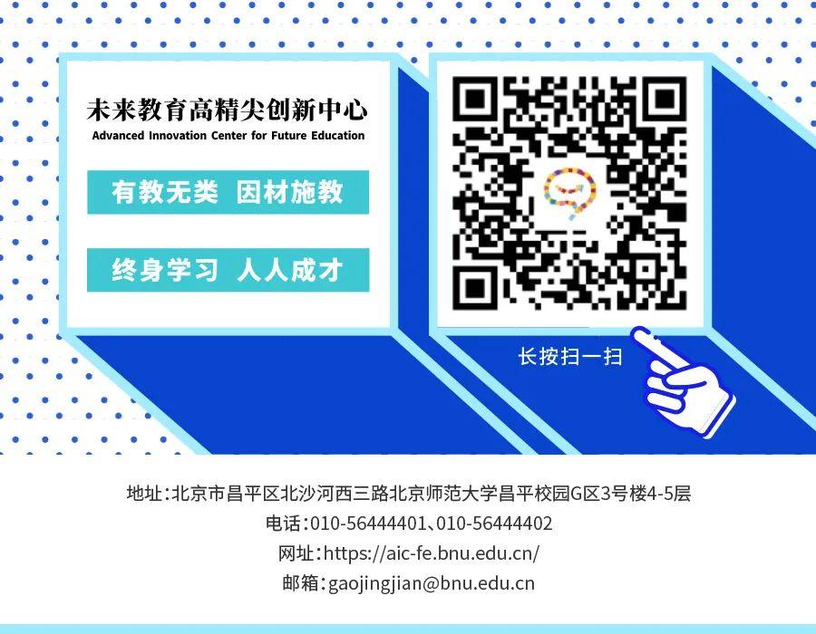 报告PPT | 黄荣怀:5G时代教育面临的新机遇新挑战(可下载)