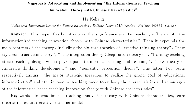 """何克抗:大力倡导与推行""""中国特色信息化教学创新理论"""""""