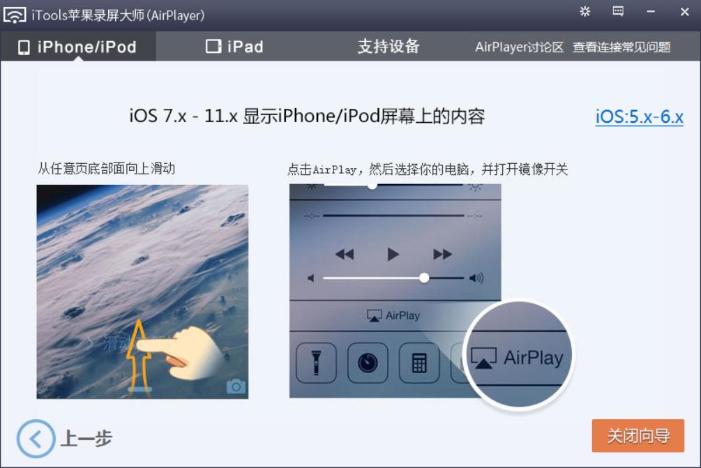 """【智慧技术】上网课没有手写板怎么办?AirPlayer(苹果录屏大师)秒将苹果手机""""操作界面或摄像头投屏到电脑上"""