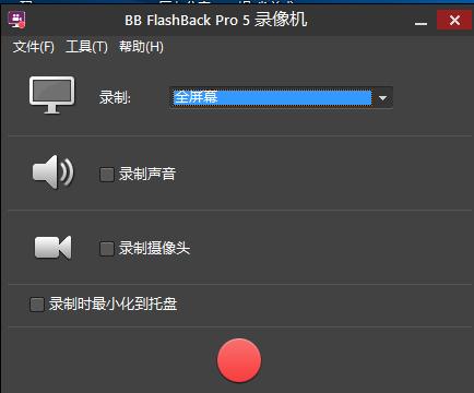 【智慧技术】10分钟快速录微课:BBFlashBack电脑录屏+快影手机app剪辑