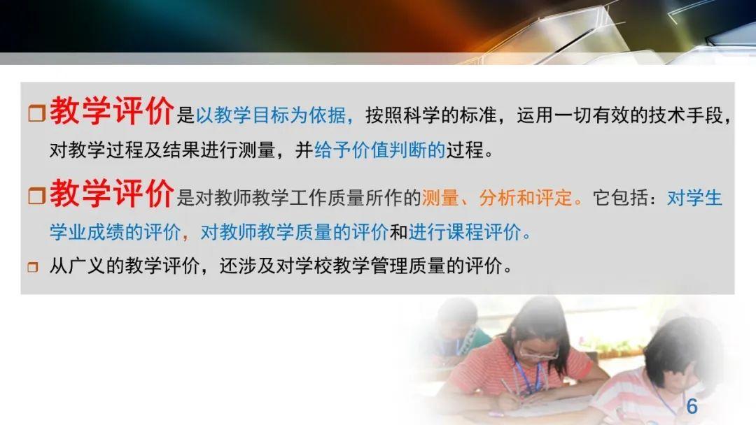 丁玉祥:基于教育质量监测的精准诊断与教学改进