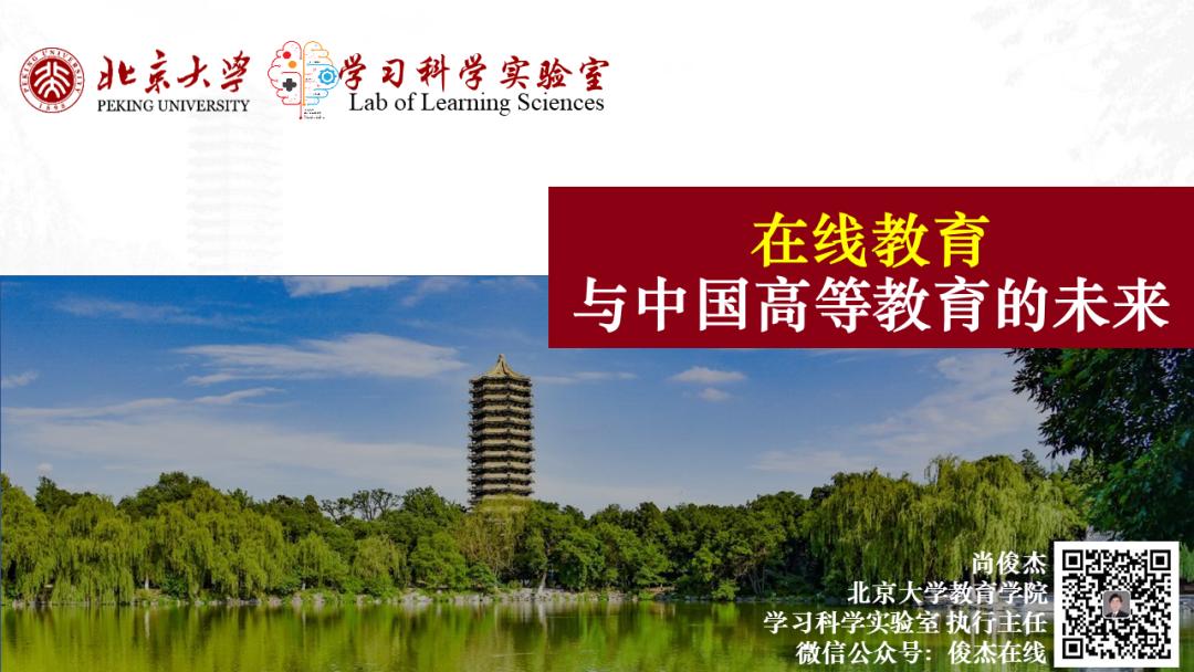 尚俊杰:在线教育与中国高等教育的未来