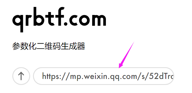 一个网站生成一个不一样的二维码