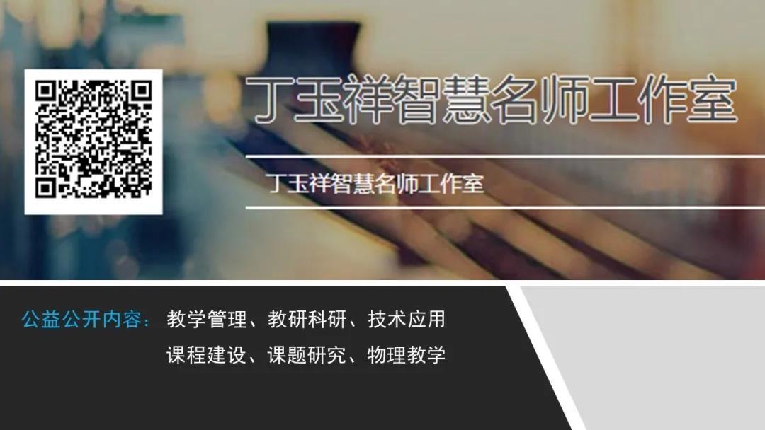 丁玉祥:支持教师教育科研常态开展的必备信息技能及案例分析