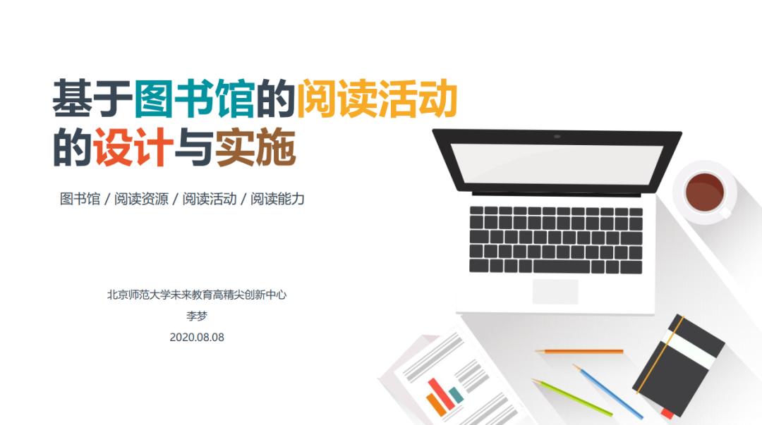 李梦:基于电子图书馆的阅读活动的设计与实施