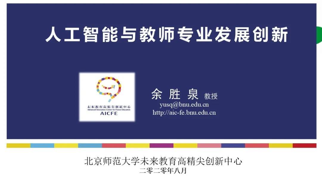余胜泉:人工智能与教师专业发展创新
