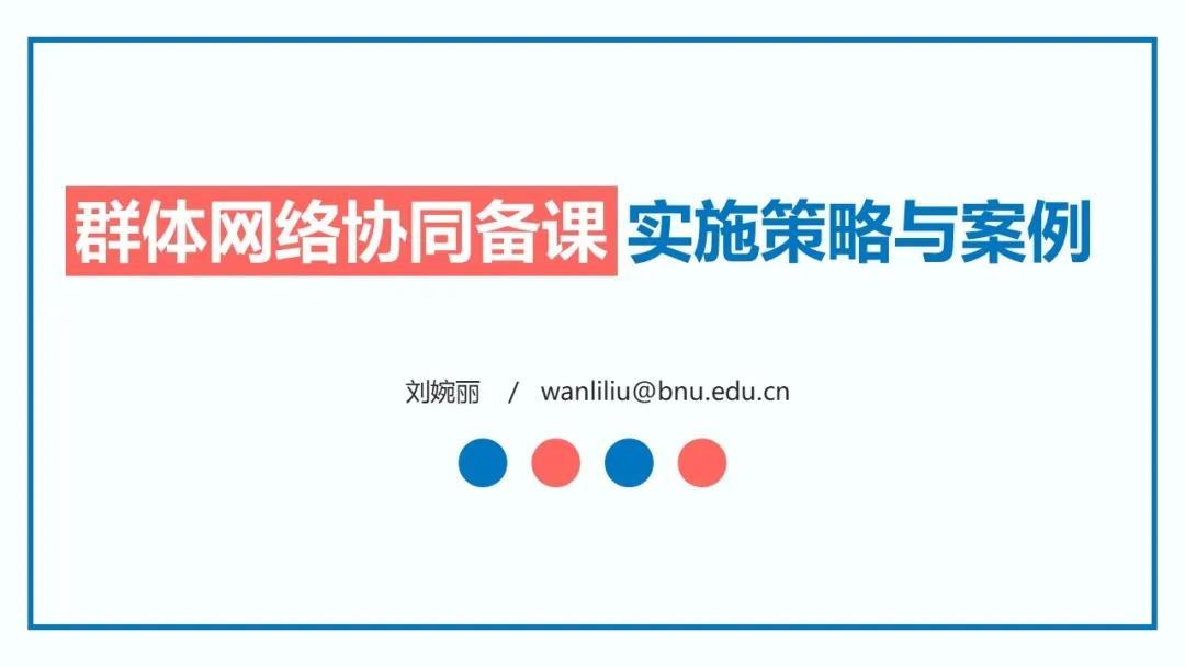刘婉丽:群体网络协同备课实施策略与案例