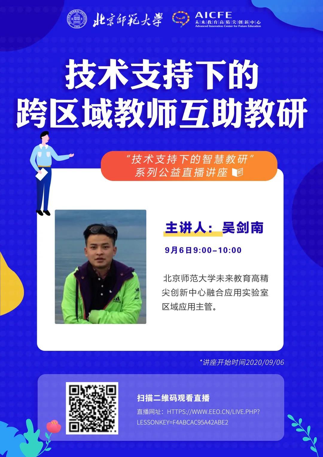 吴剑南:技术支持下的区域互助教研