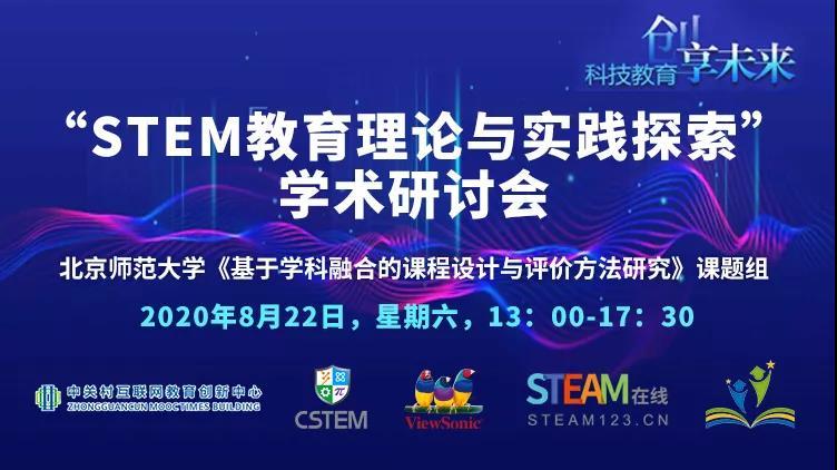 北师大杨开城教授——STEM教育的困境与出路