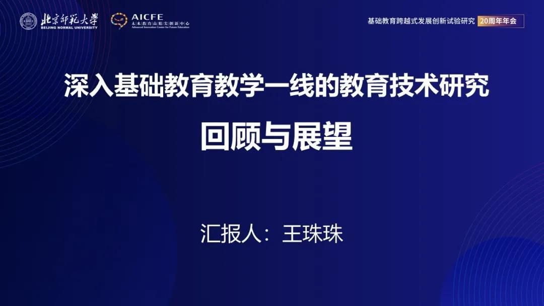 王珠珠:深入教学一线的教育技术研究回顾与展望