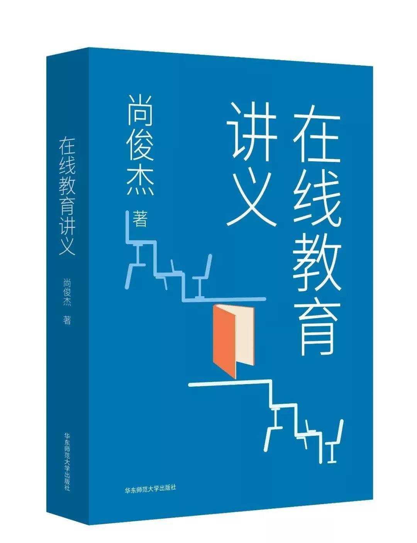 """北大尚俊杰:未来教育路在何方?""""互联网+""""与教育流程再造的路径"""