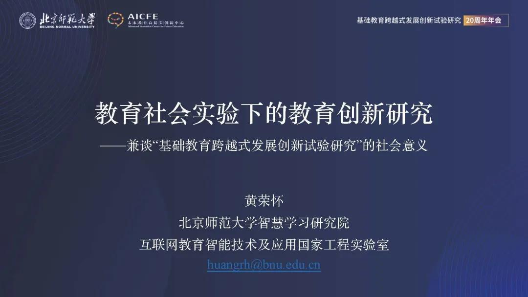 黄荣怀:教育社会实验下的教育创新研究——兼谈'基础教育跨越式发展创新试验研究'的社会意义