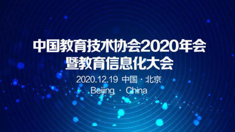 中国教育技术协会2020年会