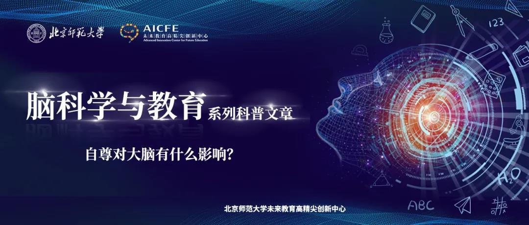 脑科学与教育蓝皮书:自尊对大脑有什么影响?