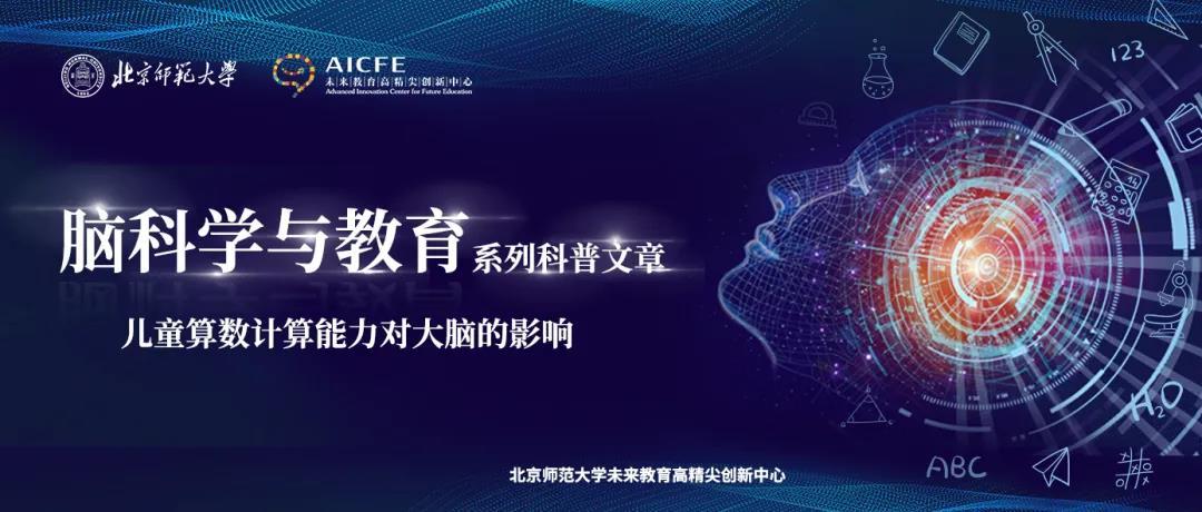 脑科学与教育蓝皮书:数学能力发展的脑科学研究(下)