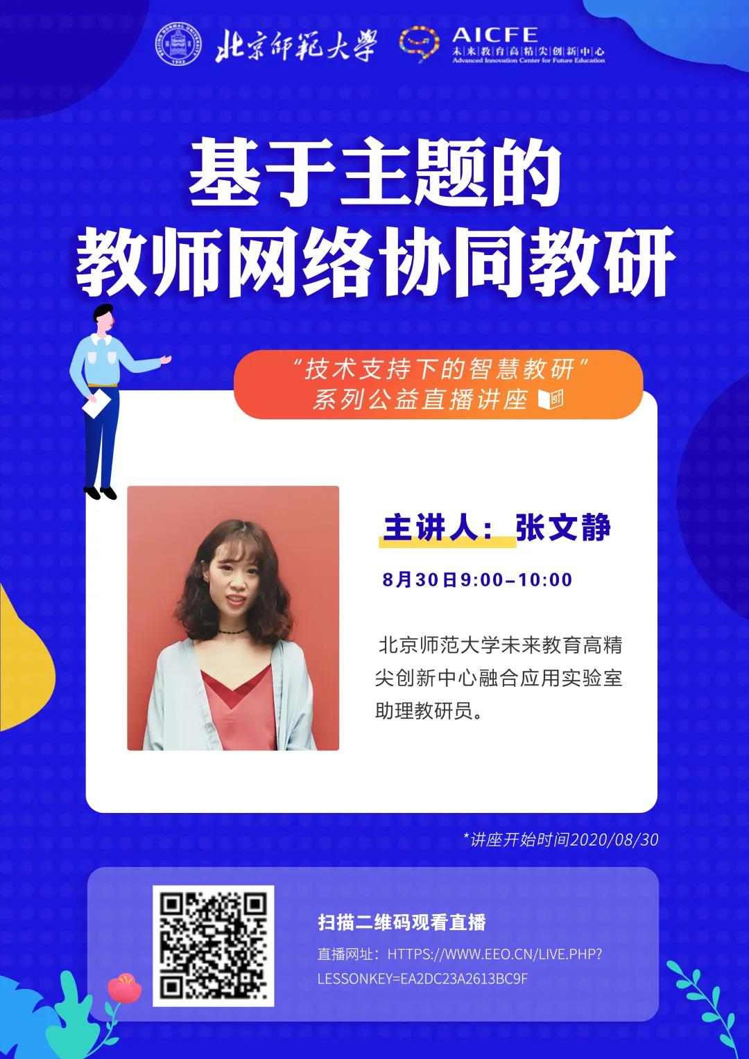 张文静:基于主题的教师网络协同教研