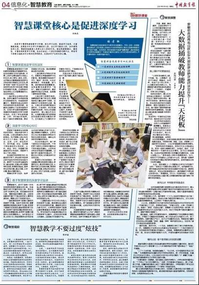 余胜泉:智慧课堂核心是促进深度学习