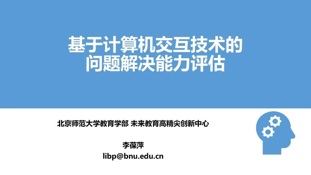 李葆萍:基于计算机交互技术的问题解决能力评估