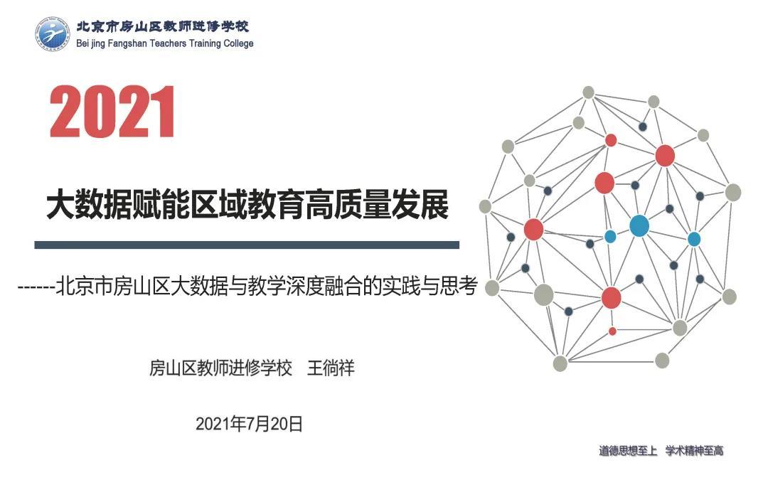 王徜祥:数据赋能房山教育高质量发展——北京市房山区大数据与教学深度融合的实践与思考